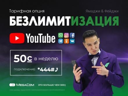 Безлимитизация рус 1200-900.jpg