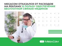 1200-900_Бесп.связь для Мед_ру.png