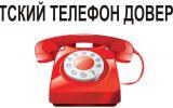 1541776379_telefon.jpg