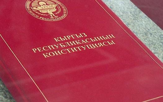 konstitutsiya-Kirgizii.jpg