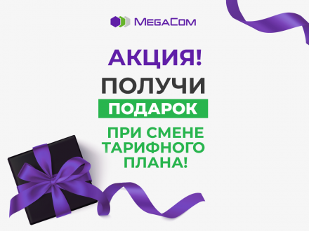 1200-900_Акция ЦПО_ру.png