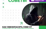 1200-900_Моб. мошенники_ру.png