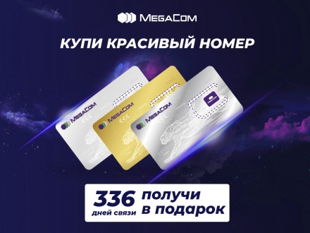 VIP-номер + связь 1200-900.jpg